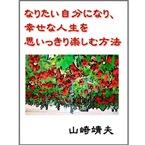 電子書籍「なりたい自分になり、幸せな人生を思いっきり楽しむ方法」