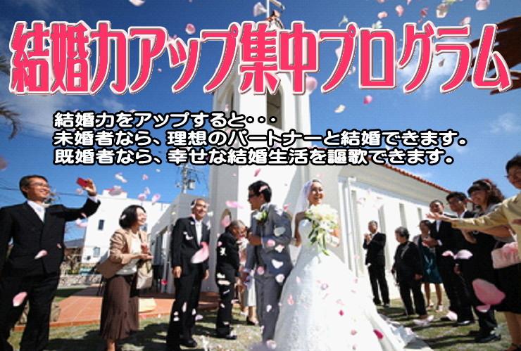 結婚力アップ集中プログラム
