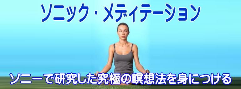 ソニック・メディテーション 3回目